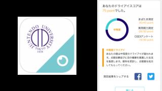 順天堂大が発表したアプリ「ドライアイリズム」